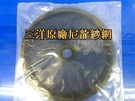 ■三洋乾衣機專用原廠濾網(尼龍濾網*1)(7.5KG專用)