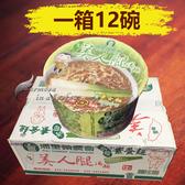 美人腿(筊白筍)~素食~湯泡麵一箱12碗(另有牛肉和肉燥口味)---南投縣埔里鎮農會