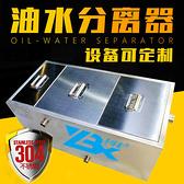 不銹鋼三級隔油池成品小型餐飲飯店廚房油水分離器埋地式商用大型  【歡樂購新年】
