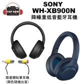 (贈鉛筆耳機) SONY 索尼 藍牙耳機 WH-XB900N 重低音 降噪 藍牙 耳罩 耳機 XB900 公司貨 台南上新