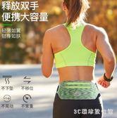 戶外多功能運動腰包男女跑步臂包貼身手機包登山馬拉松比賽PH3801【3C環球數位館】