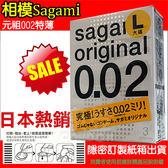 相模Sagami 元祖002 特薄L加大尺寸保險套 (一盒3枚入)康登保險套商城