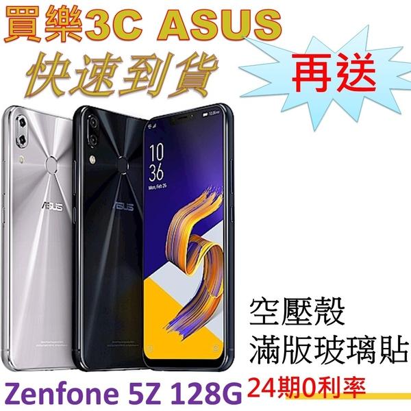 ASUS ZenFone 5Z 手機 6G/128G,送 空壓殼+滿版玻璃保護貼,24期0利率,ZS620KL