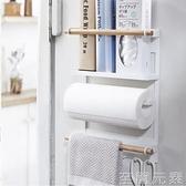 日式冰箱掛架廚房收納側壁置物架廚房紙巾架用紙架磁鐵側掛架 至簡元素