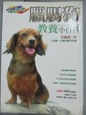 【書寶二手書T2/寵物_IOU】臘腸狗教養小百科_渥美雅子