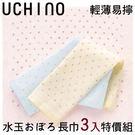 UCHINO日本製 OBORO點點長巾-3入組 100%純棉 毛巾 朦朧紗 嬰幼兒 過敏肌  泡湯 超吸水 日本內野