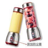朋森榨汁機家用迷你學生電動榨汁杯便攜式水果汁全自動果蔬多功能220V 【PINKQ】