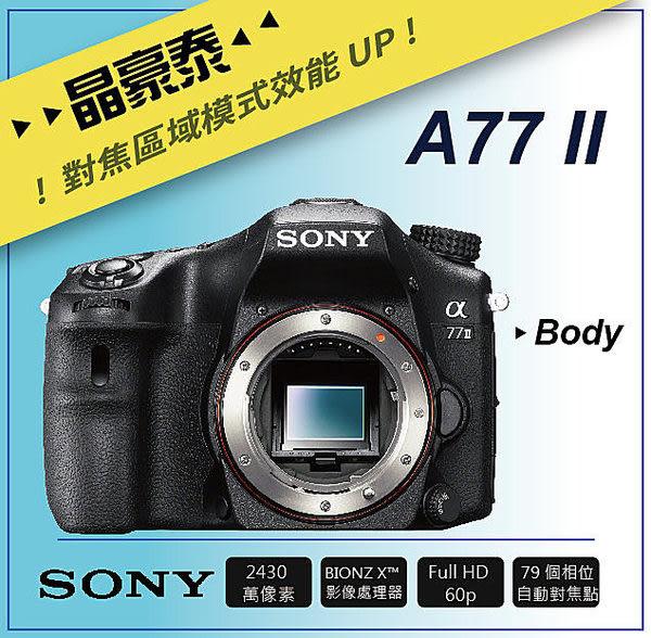 歡迎到店使用國旅卡 台南 寰奇 SONY A77II A772 第二代 body 單機身 分期0利率 高階單眼相機