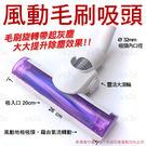 ★◎風動地板吸頭 吸頭內口徑32mm