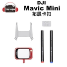 DJI 大疆 Mavic Mini SNAP ADAPTER 拓展卡扣 (p20) 公司貨