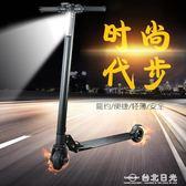 超輕碳纖維電動滑板車可摺疊迷你兩輪成人城市代步車踏板車電瓶車  台北日光