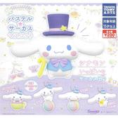全套5款【日本正版】大耳狗 馬戲團 吊飾 扭蛋 轉蛋 喜拿 Cinnamoroll TAKARA TOMY - 879067
