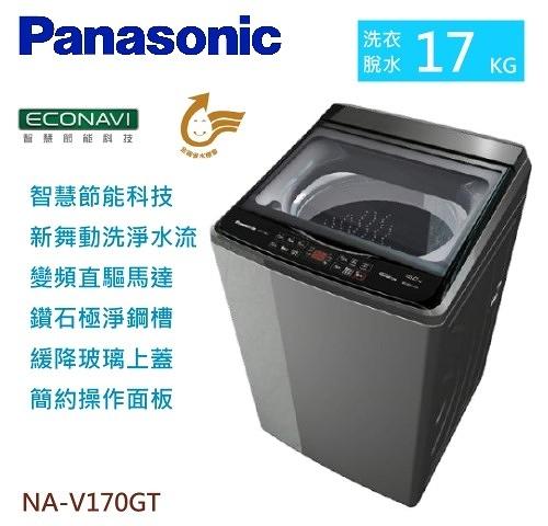 【佳麗寶】-(Panasonic國際牌)17kg變頻直立洗衣機【NA-V170GT-L】