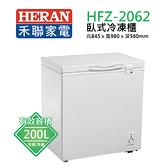 【禾聯HERAN】200公升 臥式冷凍櫃 HFZ-2062