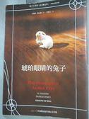 【書寶二手書T6/歷史_HCQ】琥珀眼睛的兔子_艾德蒙.德瓦爾