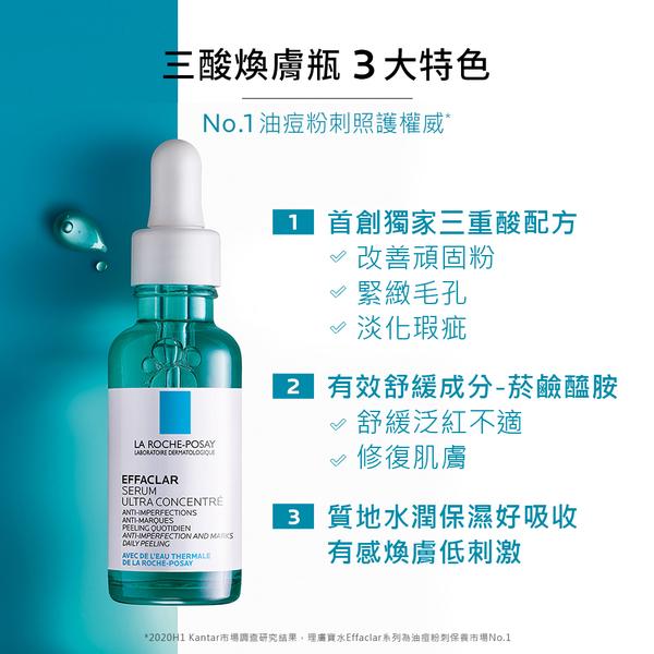 理膚寶水 極效三重酸煥膚精華30ml 買1送3超值組 有感煥膚