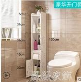HOUX衛生間置物架浴室洗手間洗漱臺廁所馬桶收納邊櫃用品用具落地 mks薇薇