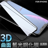 【當日出貨】 3D曲面藍光鋼化膜 iphone xr xs max x iphone 7 8 保護貼 保護膜