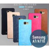 三星 Galaxy A7/A710(2016版) 逸彩系列 TPU+PU 超薄 全包邊 皮殼 手機殼 保護殼 手機套 矽膠套