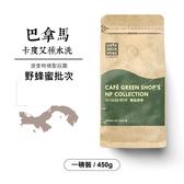 巴拿馬波魁特情聖莊園卡度艾種水洗咖啡豆-野蜂蜜(一磅)|咖啡綠商號