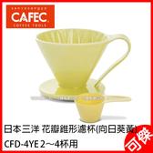 CAFEC 日本三洋花瓣錐形濾杯 CFD-4YE  黃色 有田燒  手沖濾杯  陶瓷濾杯  2-4人份 日本代購 限宅配寄送