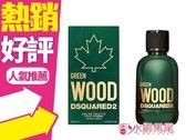 ◐香水綁馬尾◐Dsquared2 Green Wood 綠色 男性淡香水 50ml 心動綠