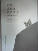 【書寶二手書T8/翻譯小說_CKF】如果這世界貓消失了_川村元氣