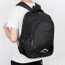 熱賣後背包 男士後背包大容量旅行電腦商務休閒背包時尚潮流高中初中學生書包【618 狂歡】