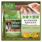 【力奇】加拿大國寶 純天然無添加物寵物零食系列-雞胸肉片800g(量販包) -1050元 可超取(D001B03)