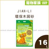 寵物家族-【2包免運組】 JIAN-LI 環保木屑砂16L