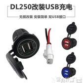 車載充電器 機車改裝防水雙USB手機充電器DL250免破線無損改裝記錄儀車充電 寶貝計畫