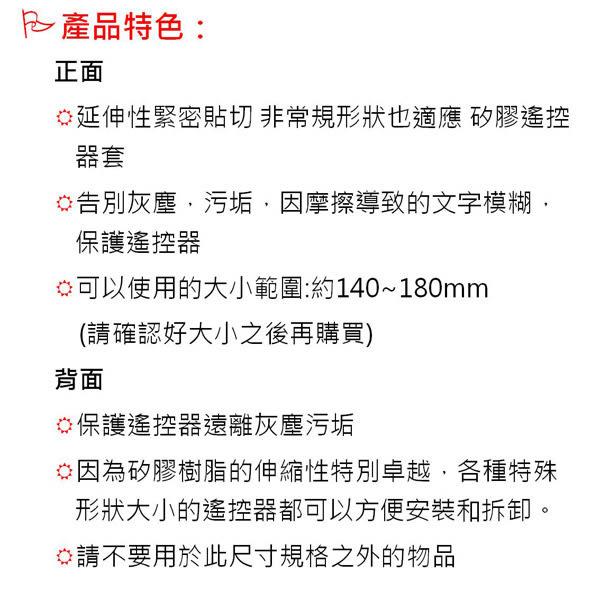 防塵遙控器套 S size(140~180mm * 45~55mm)