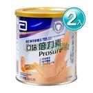 亞培 倍力素 癌症專用營養品 380g (2入)【媽媽藥妝】香橙口味