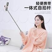 迷你手持自拍桿通用拍照神器網紅美顏桿干三腳架拍攝適用華為蘋果小米手機支架一體式 創意新品