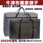 加厚牛津布600D耐重搬家行李袋 超大號88x47x24cm 大容量 行李袋 搬家袋