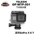 TELESIN GoPro GP-WTP-501 防水殼 潛水 保護殼 適用 HERO5 HERO6 HERO7