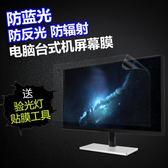 台式機顯示器屏幕保護膜