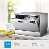 洗碗機 洗碗機家用全自動刷碗嵌入式台式小型   mks年終尾牙