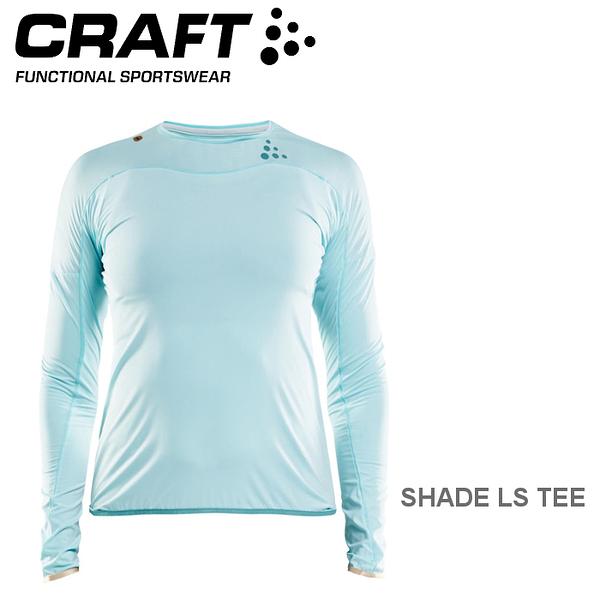 【速捷戶外】瑞典CRAFT 1905843 女長袖圓領排汗衣(水藍) SHADE LS TEE ,跑步,路跑,登山,排汗衣