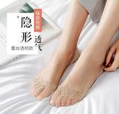 短襪 船襪女蕾絲襪子女純棉襪底淺口全隱形薄款硅膠防滑高跟鞋短襪夏季 傾城小鋪