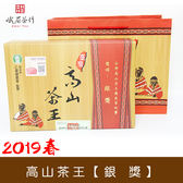 2019春 仁愛鄉高山茶王比賽茶 銀獎  峨眉茶行