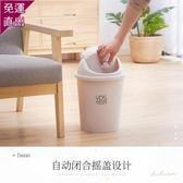 垃圾桶家用客廳臥室衛生間廁所有蓋帶蓋 搖蓋大小號北歐拉圾筒