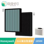 綠綠好日 HEPA濾芯 蜂巢活性碳顆粒濾網 2in1複合型抗菌濾網 適用機型 Honeywell 16500 空氣清淨機