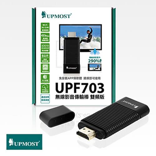 登昌恆 UPF703 無線影音傳輸棒 雙頻版