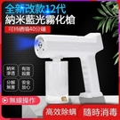 【台灣現貨可自取】 觸摸無線充電動納米消毒機霧化機噴霧機器強藍光手提消毒器家用