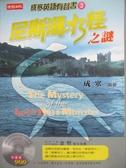 【書寶二手書T9/語言學習_MCJ】成寒英語有聲書3-尼斯湖水怪之謎_成寒_附光碟