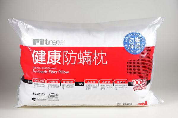 3M Filtrete 健康防蹣枕 防蹣保証