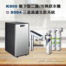 K900 進階版最新觸控式龍頭櫥下型--...
