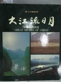 【書寶二手書T4/地理_QJM】深入中國系列-大江流日月(中國名川大江)