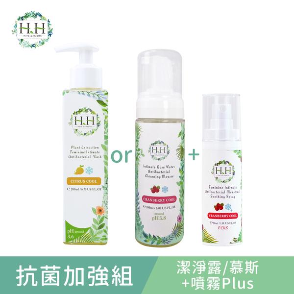【抗菌加強組】HH私密植萃抗菌潔淨露/慕斯+蔓越莓涼感噴霧(180ml+30ml) 私密保養